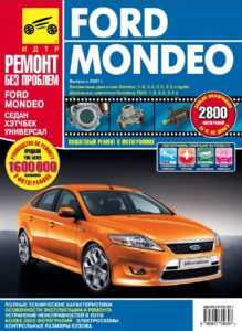 Мануал форд мондео 4